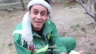 کلیپ خنده دار از عرفان یوسفی