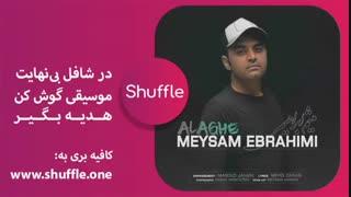 آهنگ جدید میثم ابراهیمی به نام علاقه