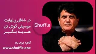 آهنگ زیبای استاد محمدرضا شجریان به نام جان جهان