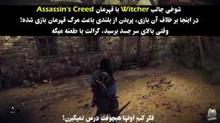 رفرنس بازی های ویدیویی به مجموعه Assassin's Creed