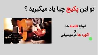 آموزش تئوری موسیقی  توسط سعید بیاتی در سایت موسیقی ردیف تی وی Radiftv.com