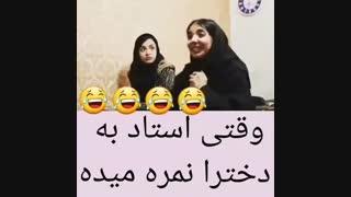 وقتی استاد به دخترا نمره میده و پاس میشن ^_^