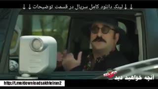 قسمت 9 ساخت ایران 2 (دانلود کامل و آنلاین) (قسمت نهم فصل دوم) HD
