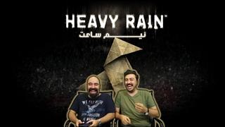 نیم ساعت Heavy Rain