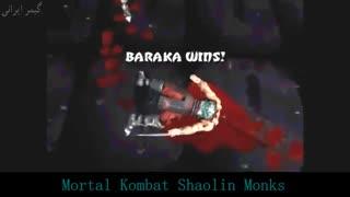 تمام فیتالیتی های Baraka (مورتال کمبت ۱ الی مورتال کمبت x)