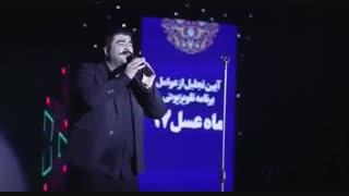 اجرای تیتراژ ابتدای ماه عسل97 در مراسم تجلیل از عوامل ماه عسل