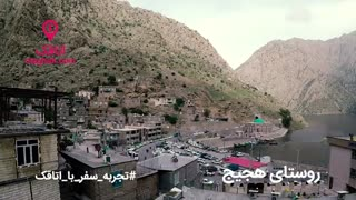 تجربه سفر با اتاقک، روستاگردی در کردستان