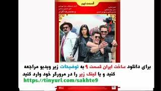 سریال ساخت ایران 2 قسمت 9