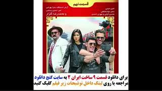 ساخت ایران 2 قسمت 9   سریال ساخت ایران دو قسمت نهم