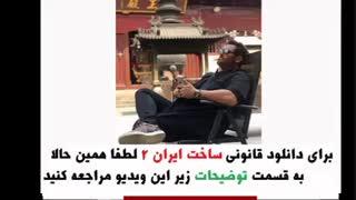 قسمت 9 ساخت ایران 2 (قسمت نهم فصل دوم) (دانلود کامل سریال) خرید Full HD