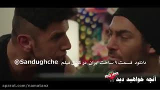 سریال ساخت ایران 2 - قسمت 9