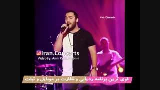 مسیح و آرش ماه عسل اجرای زنده در کنسرت فووول احساس :)