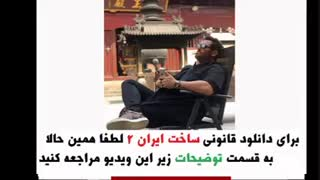 قسمت 9 ساخت ایران 2 ( دانلود کامل و قانونی ) ( قسمت نهم ساخت ایران 2 ) ( خرید انلاین ) نماشا ۹