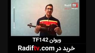 خرید ویولن tf 142 - قیمت ویولن tf142- قیمت ویولون tf142 - قیمت ویولن tf 142 4/4 -خرید ویالون tf142