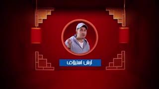 قسمت نهم فصل دوم ساخت ایران | دانلود قانونی ساخت ایران 2 قسمت 9 + تاریخ انتشار پخش