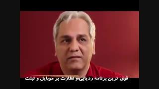 پاسخ مهران مدیری به اتهامات رانت و کلاهبرداری (قبلا جواب اینارو داده بود)