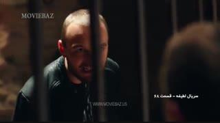 سریال لطیفه قسمت 68 دوبله فارسی