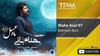 موسیقی زیبای بهنام بانی برای برنامه ماه عسل با اجرای احسان علیخانی