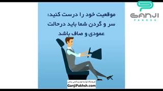 آموزش صحیح نشستن بر روی صندلی خودرو-گنجی پخش