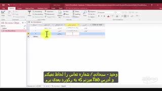 آموزش اکسس - زیرنویس فارسی - قسمت سوم