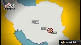 جزئیات زلزله ۵/۸ ریشتری در سیرچ کرمان