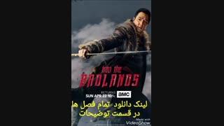 دانلود سریال ورود به سرزمین های بد فصل  اول دوبله فارسی [ لینک دانلود تمام فصل ها]