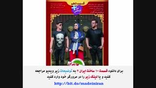 دانلود قسمت 10 سریال ساخت ایران 2 ( کامل و قانونی )