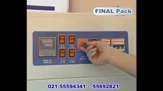 دستگاه شیرینک اتوماتیک 02155594341