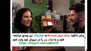 قسمت دهم سریال ساخت ایران ( 2 )