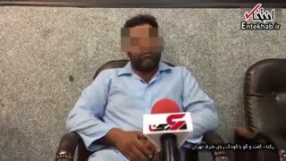 اظهارات عجیب کودک ربای تهرانی/ او پسربچه ۵ ساله را به گردش برد!