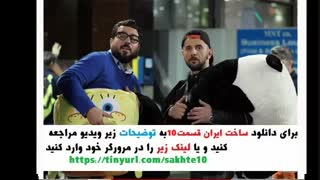 قسمت دهم سریال ساخت ایران دو  (  قسمت 10 سریال ساخت ایران 2 ) غیر رایگان