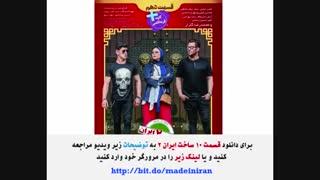 قسمت 10 ساخت ایران 2 (سریال) (قسمت دهم فصل دوم) دانلود و خرید قانونی HD