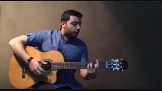 آموزش گیتار: جلسه ۱۷ قسمت ۲، اجرای آهنگ içimdeki duman و نگاهم کن