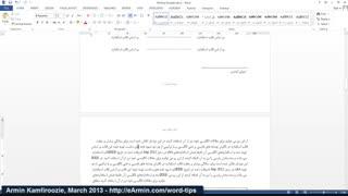 آموزش نکتههای کاربردی و پیشرفته نرم افزار ورد  Word -  بخش دوم