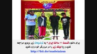 سریال ساخت ایران2 قسمت11 | قسمت یازدهم سریال ساخت ایران غیررایگان یازده ۱۱