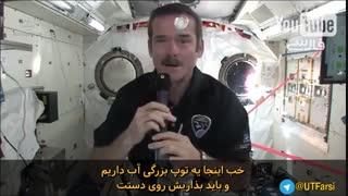 فضانوردان چطور در فضا بدن خود را شستشو میکنند؟
