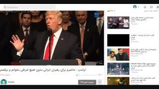 ترانه شاد شاد  ترامپ برای ایران
