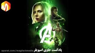 پادکست فیلم Avengers Infinity War