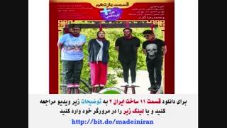 سریال ساخت ایران 2 قسمت 11 | قسمت یازدهم فصل دوم | دانلود قانونی و خرید آنلاین