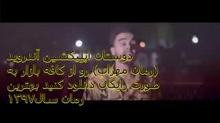 میکس مهراب2018 لطفا توضیحات ویدیو بخونید
