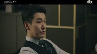 قسمت سوم سریال کره ای زندگی - Life 2018 - با زیرنویس فارسی