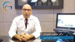 کشیدن دندان در ارتودنسی | دکتر مسعود داوودیان