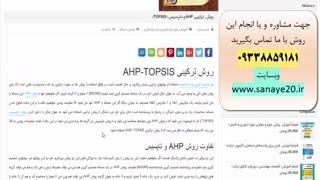 روش ترکیبی AHP-topsis (ترکیب AHP با تاپسیس)