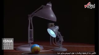 پیکسار؛ غول انیمیشن دنیا