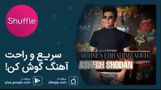 دانلود آهنگ جدید محسن ابراهیمزاده به نام عاشقشدن