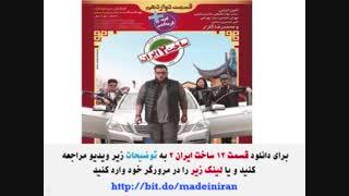 سریال ساخت ایران2 قسمت12 | قسمت دوازدهم سریال ساخت ایران غیررایگان دوازده ۱۲