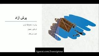 خدمات ایران زیپ  تور در گردشگری نوین