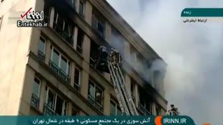 فیلم/ آتش سوزی در یکساختمان ۹ طبقه در شمال تهران