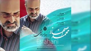 آهنگ جدید محمد اصفهانی به نام هوامو نداشتی