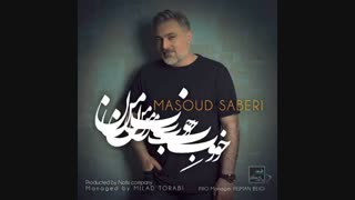 آهنگ جدید مسعود صابری به نام خوبه من